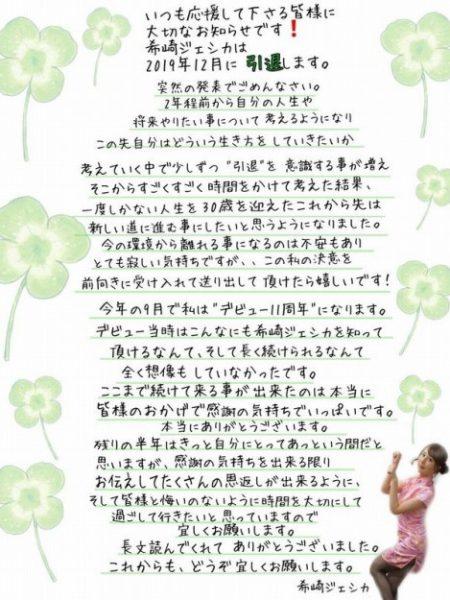 希崎ジェシカ画像003