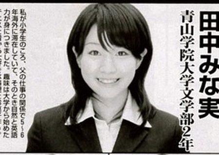 田中みな実 画像002