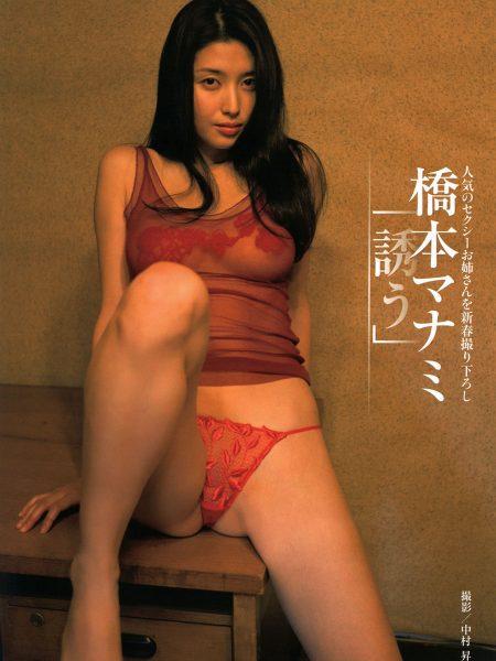橋本マナミ 画像033