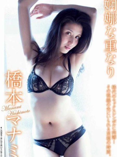 橋本マナミ 画像113