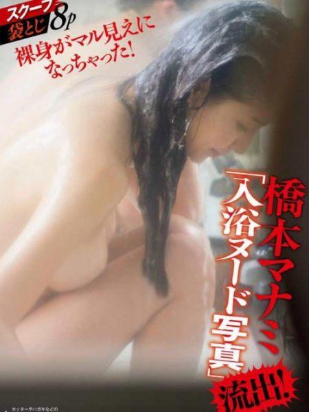 橋本マナミ画像009