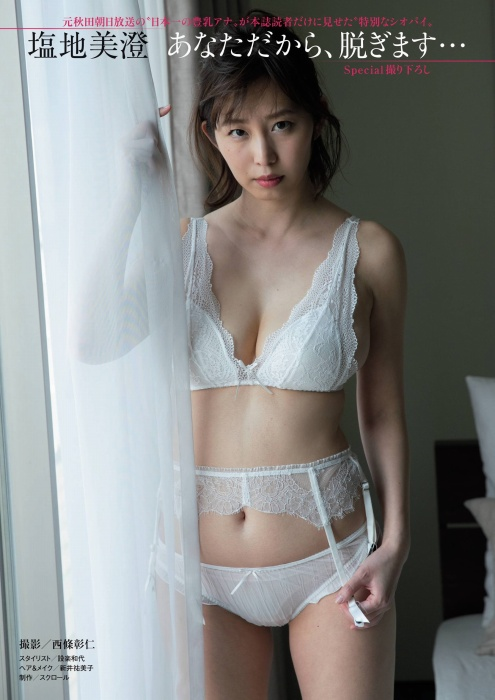 塩地美澄 画像01_001