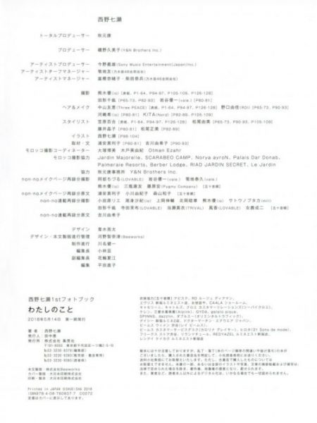 西野七瀬画像103
