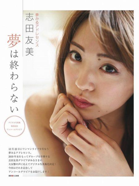 志田友美 画像001