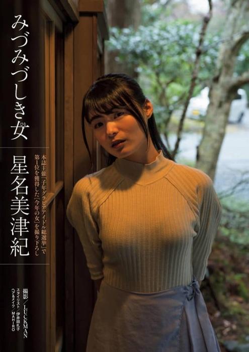 星名美津紀 画像01_001