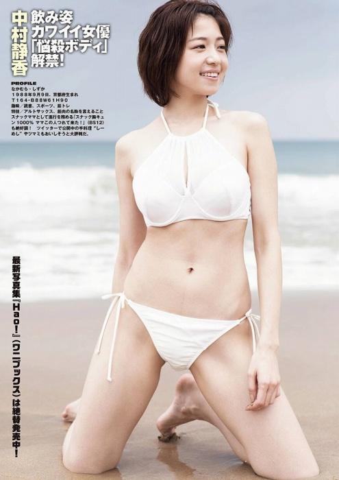 NakamuraShizuka_2_01_003