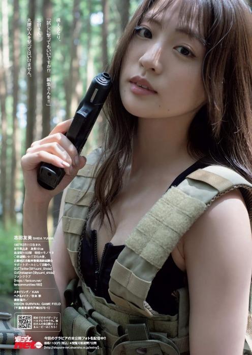 志田友美 画像218