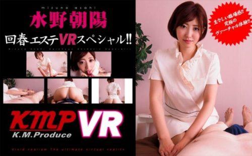 水野朝陽VR動画 キャプチャーエロ画像051