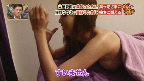 佐野ひなこ 画像006