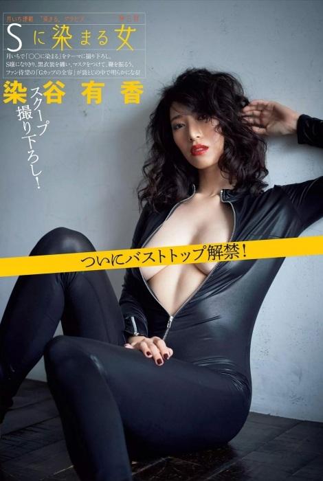 染谷有香 画像023