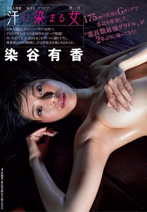 染谷有香 画像037