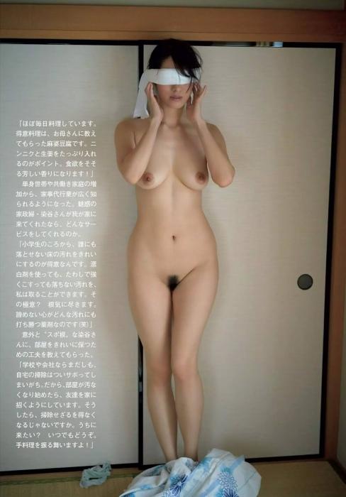 染谷有香画像01_005