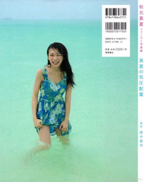 秋元真夏 画像152