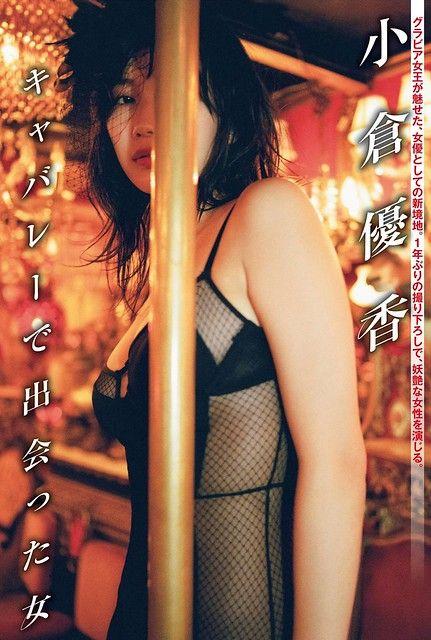 小倉優香エロ画像120