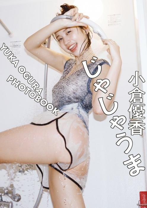 小倉優香エロ画像160