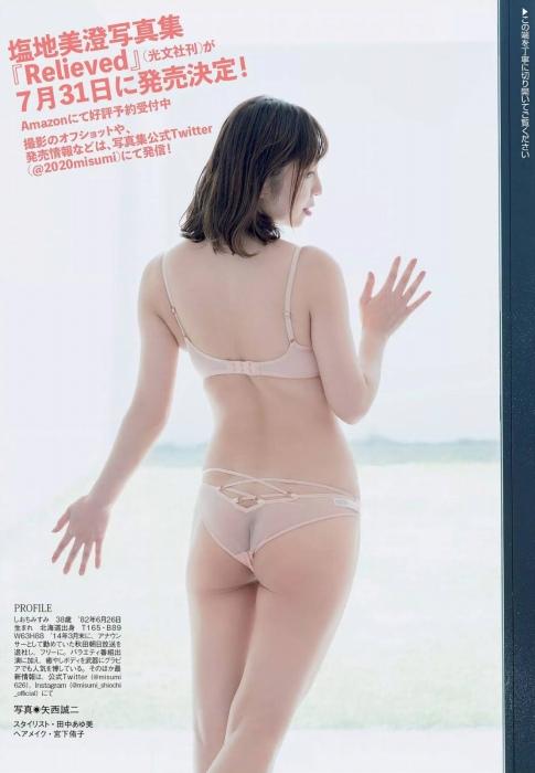 shiochimisumi_2_01_033