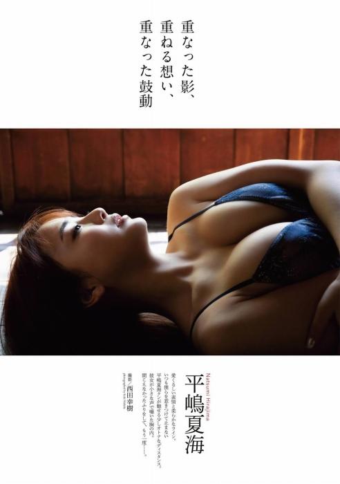 平嶋夏海 画像004