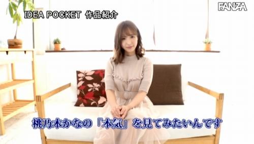桃乃木かな エロ画像033