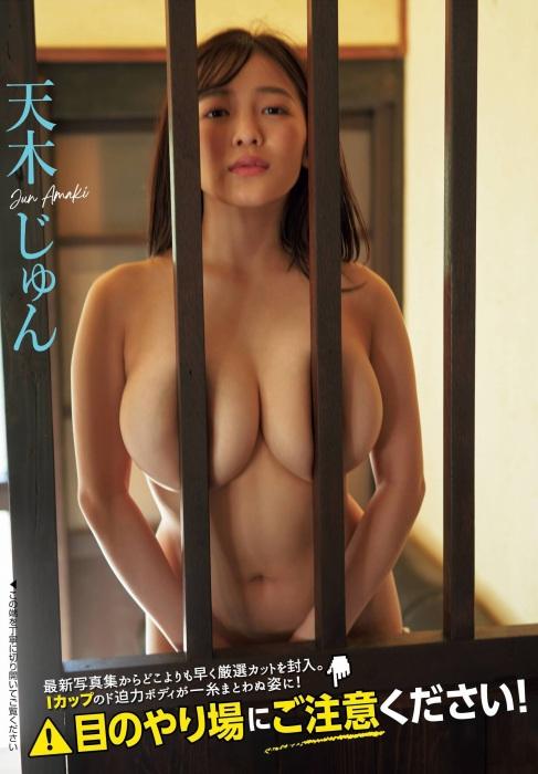 天木じゅんエロ画像01_001