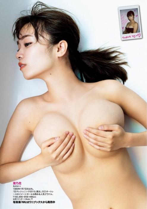 菜乃花エロ画像012
