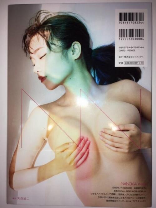 菜乃花エロ画像087