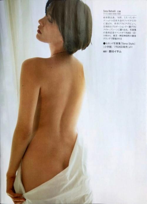 奈月セナ エロ画像108