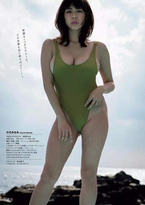 わちみなみエロ画像062