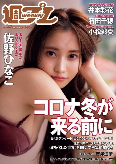 佐野ひなこ 画像01_027