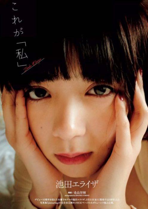 池田エライザ画像020