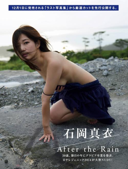 石岡真衣 エロ画像01_001