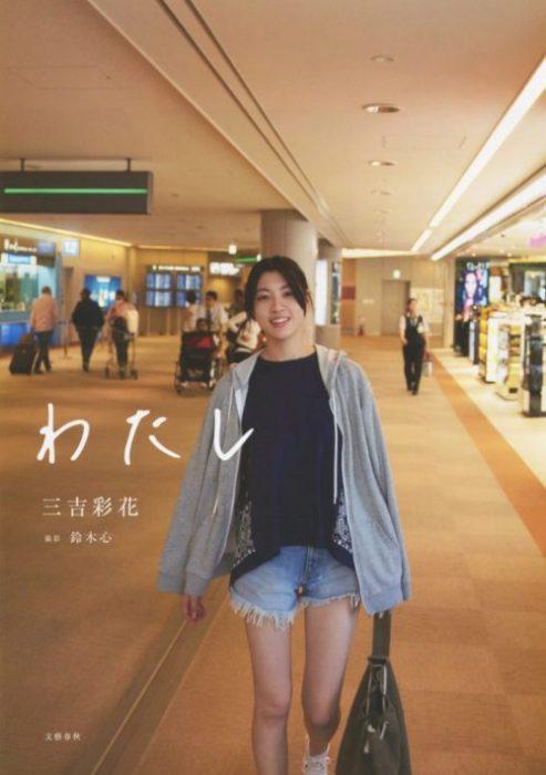 三吉彩花エロ画像029