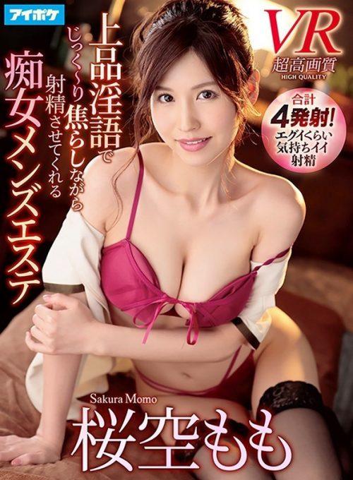 桜空もも エロ画像01_001