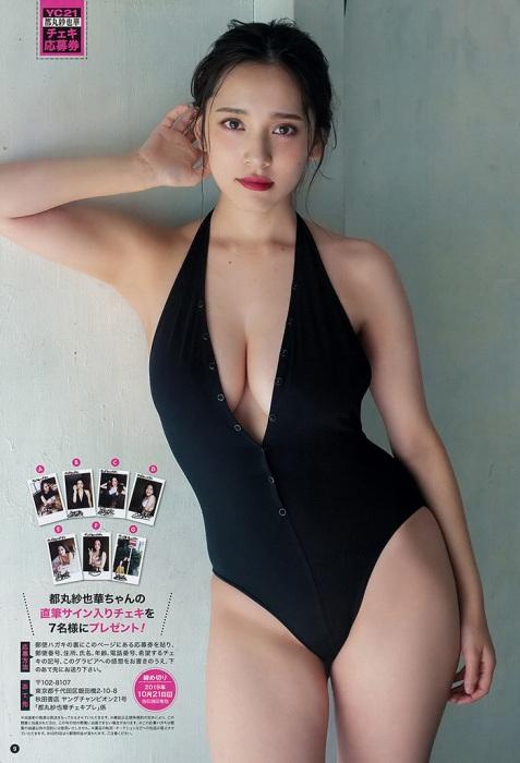 都丸紗也華 エロ画像091
