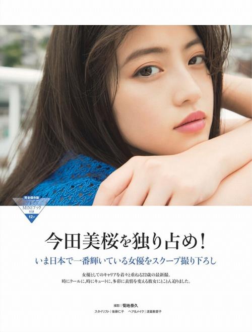 今田美桜グラビア画像039