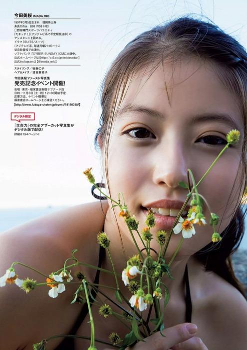 今田美桜グラビア 画像128