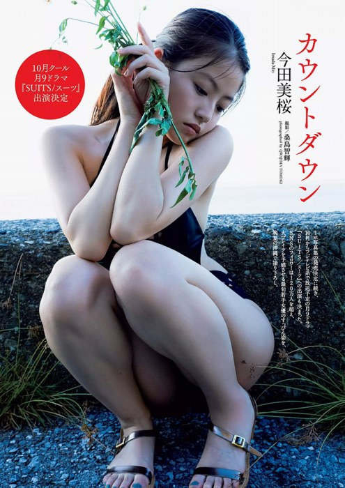 今田美桜グラビア 画像129