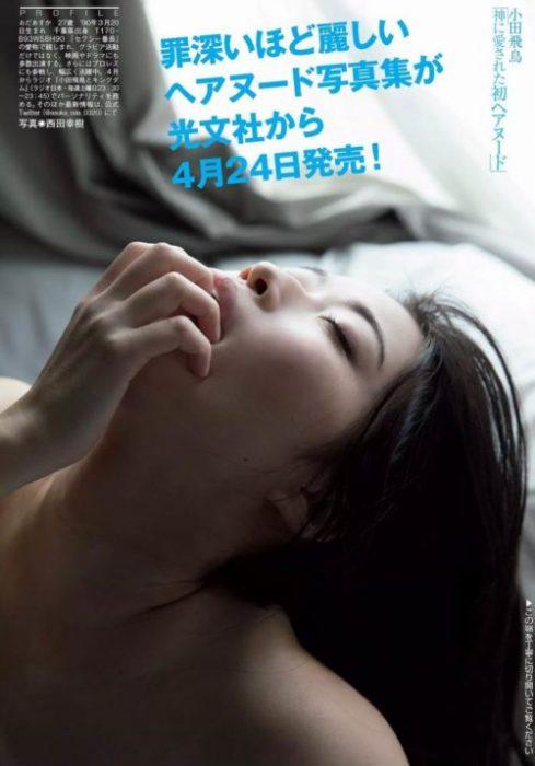 小田飛鳥 エロ画像053