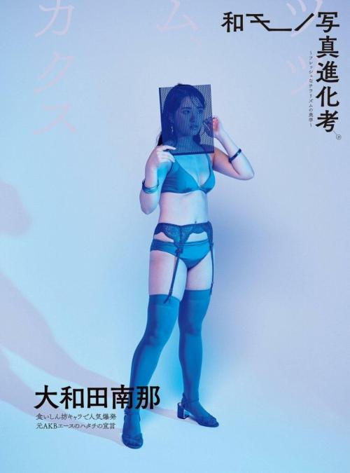 大和田南那 エロ画像044