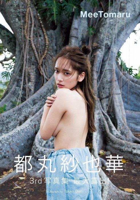 都丸紗也華エロ画像01_024