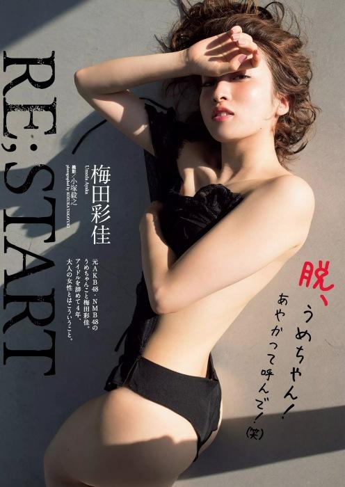 梅田彩佳エロ画像002