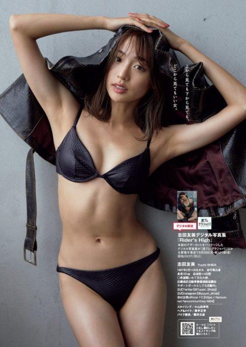 志田友美エロ画像226