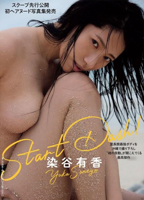 染谷有香 エロ画像01_041