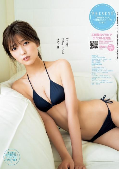 工藤美桜エロ画像044