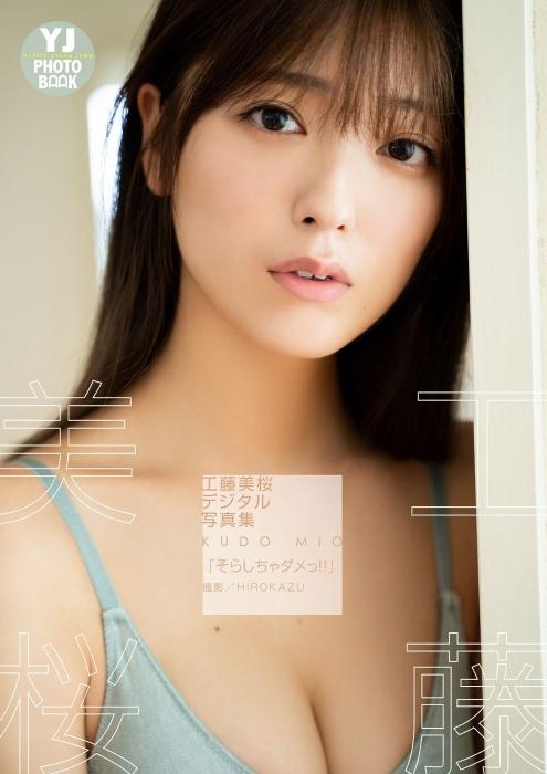 工藤美桜エロ画像051