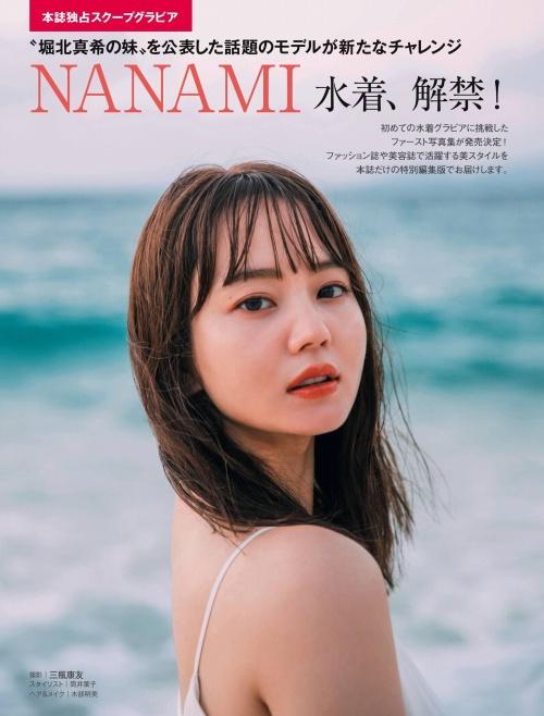 NANAMI エロ画像006