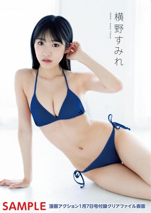横野すみれ 画像153
