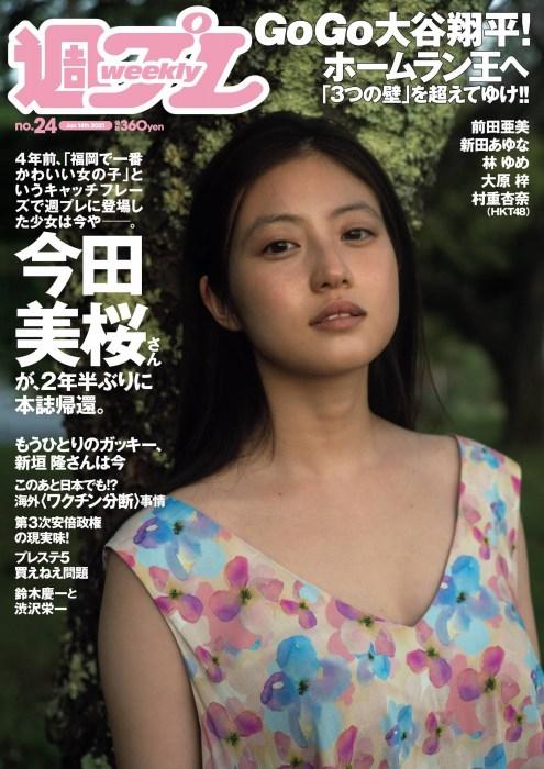 今田美桜 グラビア画像180