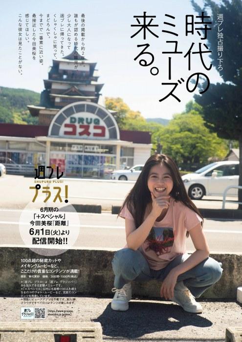 今田美桜 グラビア画像181