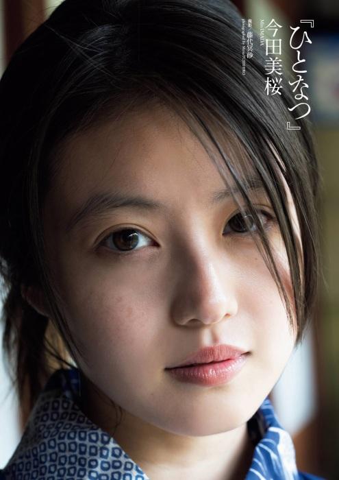 今田美桜 グラビア画像182