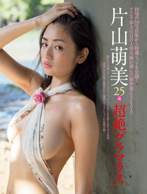 片山萌美エロ画像092